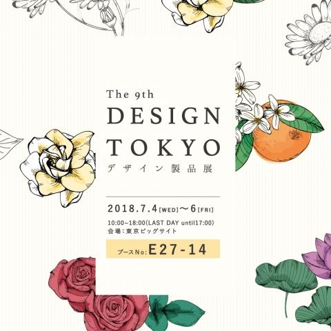 DESIGN TOKYO 2018 ART LAB.