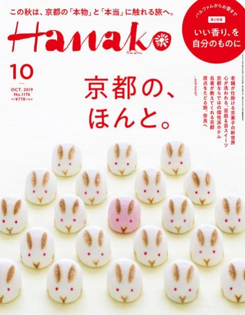 HANAKO 京都の、ほんと。 ART LAB.
