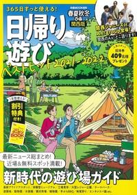 春夏秋冬ぴあ関西版 『日帰り遊び』